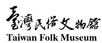 臺灣民俗文物館