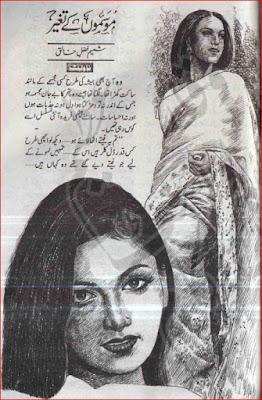 Mausamon ke taghyur by Shameem Fazal Khaliq Online Reading