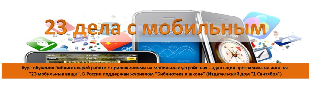 23 дела с мобильным