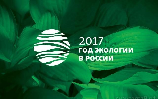 2017год - Год экологии