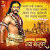 Zee Marathi Serial Jai Malhar Songs Quote