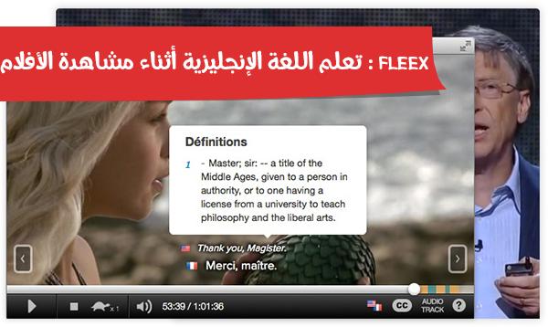 fleex : تعلم اللغة الإنجليزية أثناء مشاهدة الأفلام
