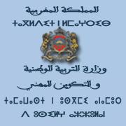 وزارة التربية الوطنية إعلان عن فتح باب الترشيح لشغل منصب نائب إقليمي