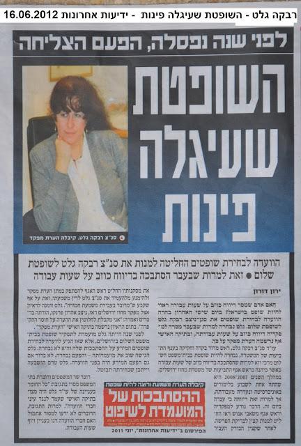 רבקה גלט - השופטת שעיגלה פינות