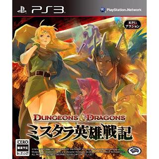 [PS3][ダンジョンズ&ドラゴンズ ミスタラ英雄戦記] (JPN) ISO Download