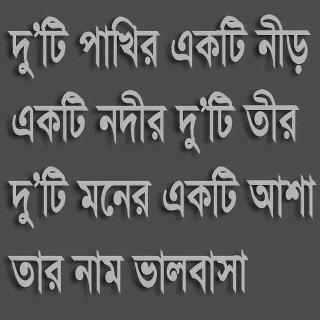 your own destiny.: Bangla Quotes, Funny Quotes, Funny, Facebook Funny ...
