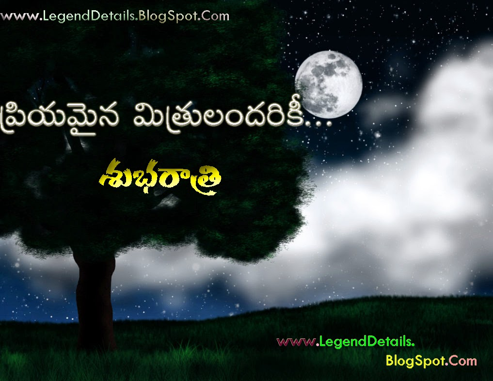 Good Night Quotes for Friends in Telugu  HD Wallpapers  Images  Beautiful ...