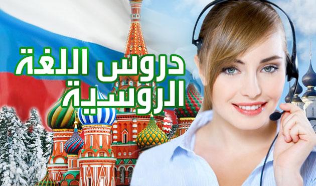 دروس اللغه الروسيه