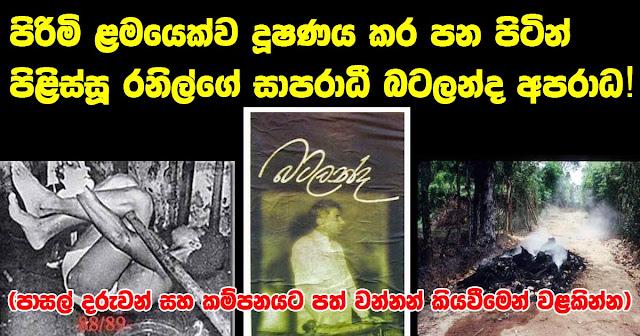 Sri Lanka 87/89 Demons of Batalanda - YouTube