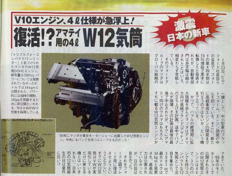 312. Ciekawostki JDM #028: Mazda. staryjaponiec blog