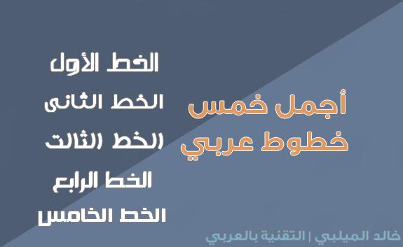 أجمل خمس خطوط عربي