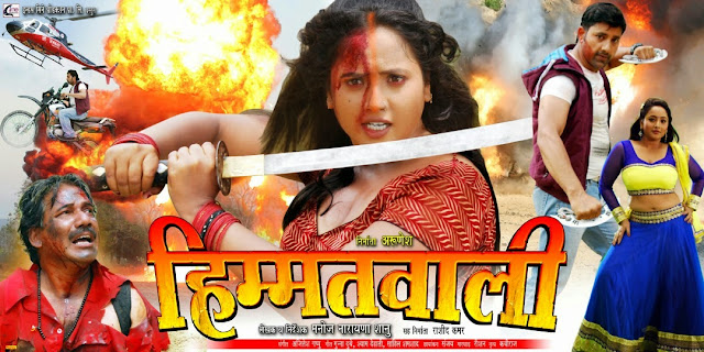 Rani Chatterjee's Himmatwali Release on 1 January 2016
