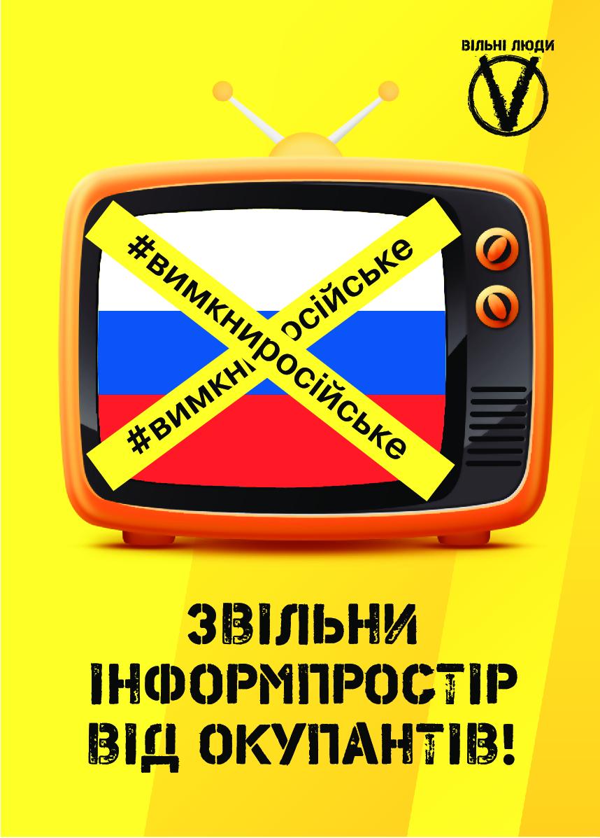 Вимкни росію з ТБ