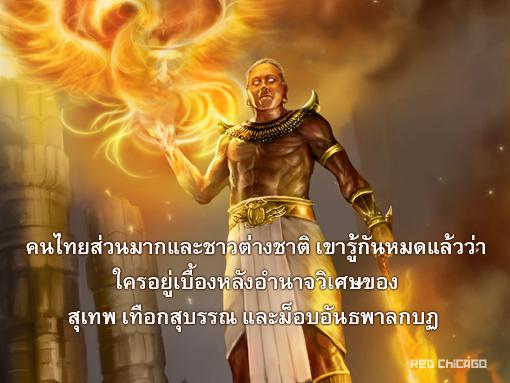 คนไทยส่วนมากและชาวต่างชาติเขารู้กันหมดแล้วว่า