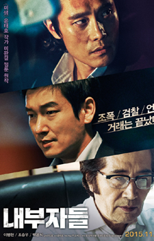 Inside Men 2015 [No Subs]