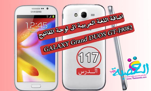 الدرس 117| اضافة اللغة العربية الى لوحة المفاتيح | GALAXY Grand DUOS GT-I9082