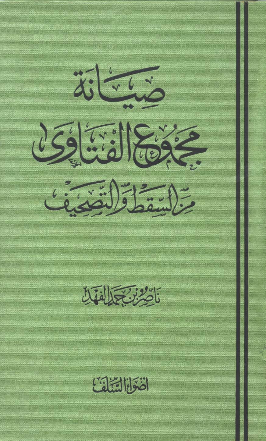 صيانة مجموع الفتاوى من السقط والتحريف - ناصر الفهد
