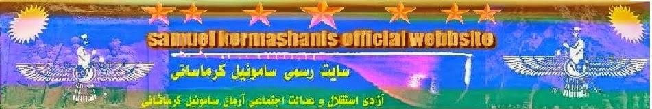 نوشتها و مقالات  ساموئیل کرماشانی
