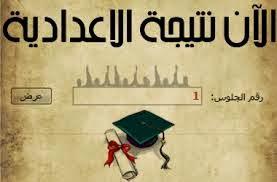 نتيجة الشهادة الإعدادية للعام الدراسي 2013/2014 محافظة سوهاج