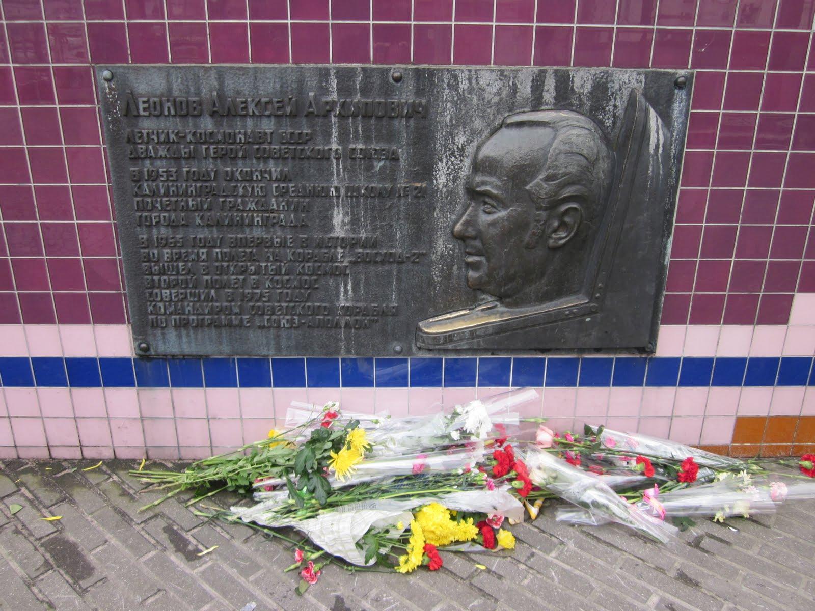 Soviet memorial dedicated to cosmonauts from kaliningrad - This Tree Was Planteded By The Twice Awarded Hero Of The Soviet Union Pilot Cosmonaut Yuri Romanenko