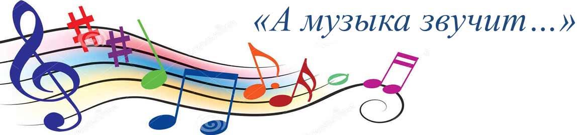 """Школьный проект """"А музыка звучит..."""""""