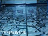 石材地板打蠟