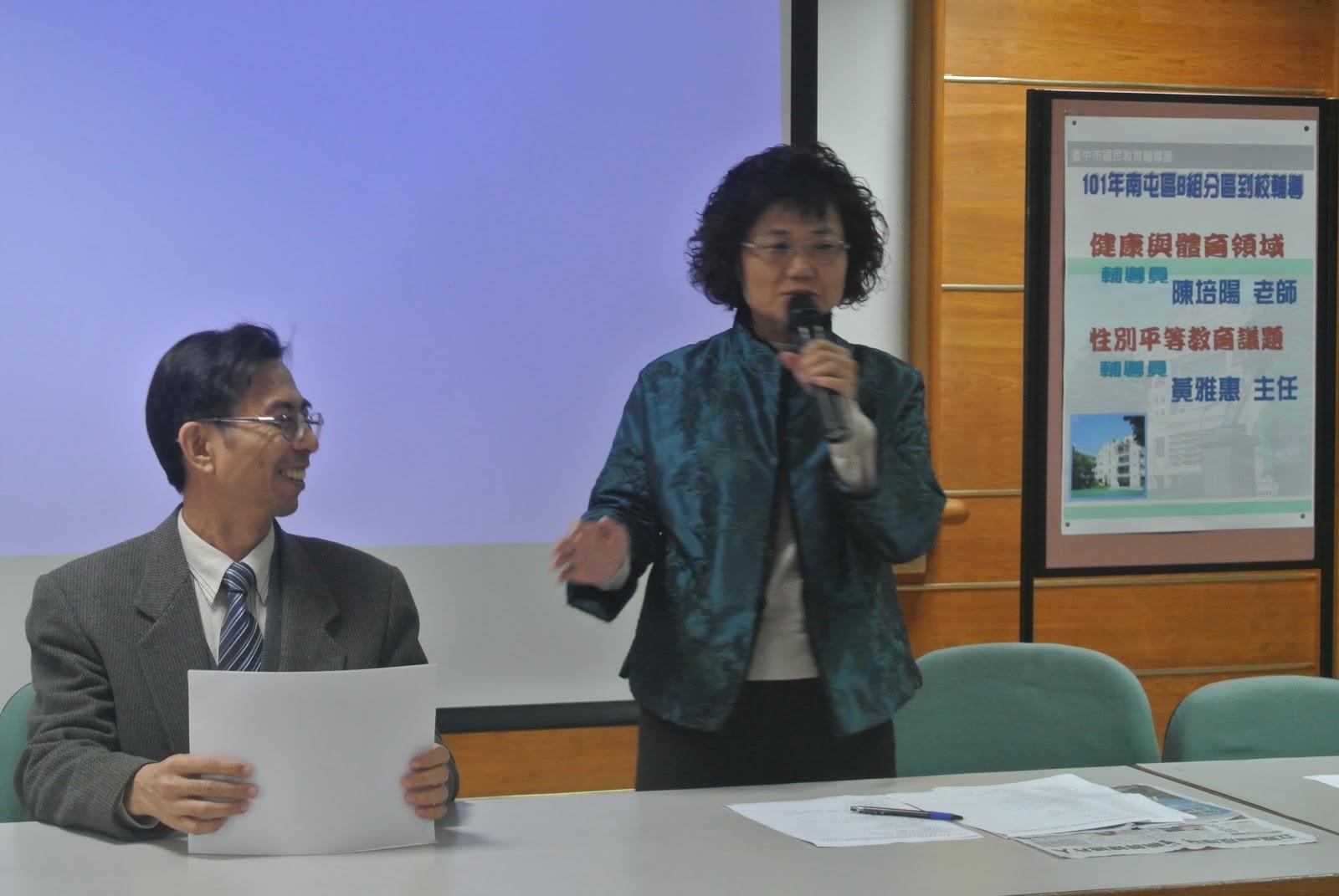 性別平等教育議題輔導小組召集人余香青校長