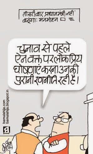 manmohan singh cartoon, election 2014 cartoons, rahul gandhi cartoon, cartoons on politics, indian political cartoon, political humor