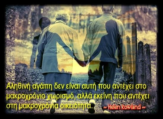 Αληθινή αγάπη δεν είναι αυτή που αντέχει στο μακροχρόνιο χωρισμό, αλλά εκείνη που αντέχει στη μακροχρόνια οικειότητα.  - Χ. Ρόουλεντ (Helen Rowland) -  Αμερικανίδα ευθυμογράφος