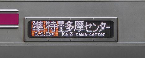 準特急 京王多摩センター行き 8000系