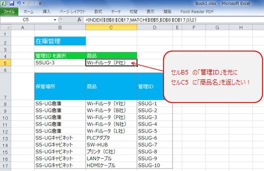 INDEX関数とMATCH関数で検索