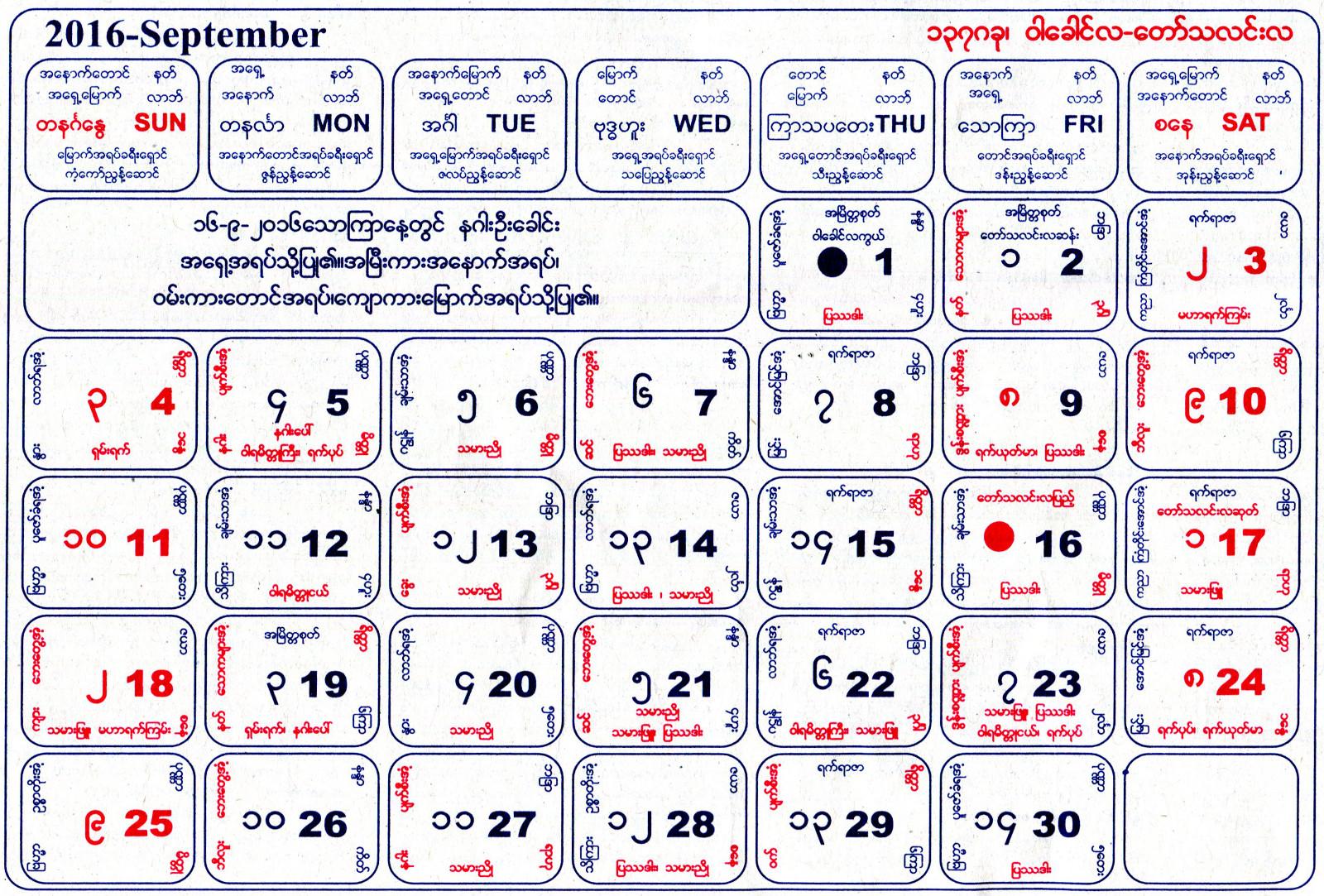 Myanmar Year Calendar : Myanmar calendar january