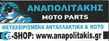 ΑΝΤΑΛΑΚΤΙΚΑ '' ΑΝΑΠΟΛΙΤΑΚΗΣ ''