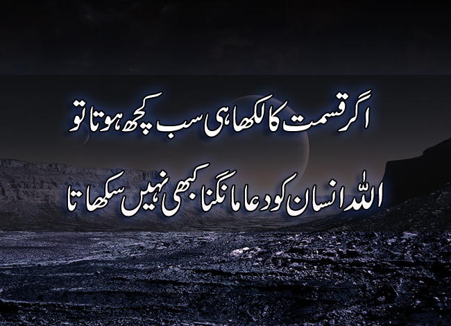 Image result for allah sy dua mangna