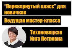 """""""Перевернутый класс"""" для новичков"""