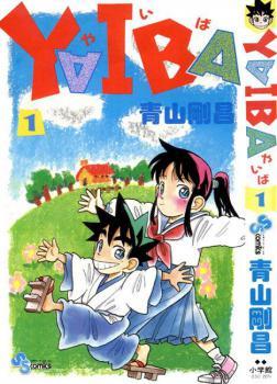 Yaiba Manga