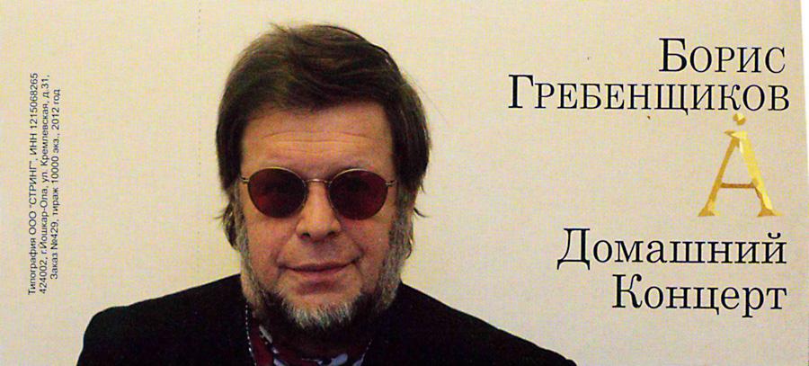 Билет на концерт Бориса Гребенщикова, лицевая сторона