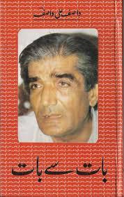 Baat se baat novel by Wasif Ali Wasif Pdf