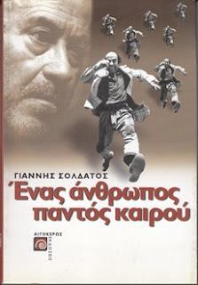 ελληνικά Ντοκιμαντέρ online