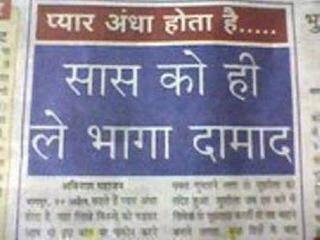 Love is Blind, Mothe-in-Law and Son-in-Law Flew Away, Funny News in India