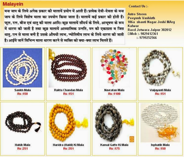 Astrology Pooja MAlayein, Astrological hakik mala, Astrological Haldi Mala, astrological kamal gatta mala, astrological isphatik mala, astrological munga mala, astrological pearl mala, astrological rudraksha mala, Astrological Tulsi Mala,astrological sankh mala, astrological rakta chandan mala, astrological navratan mala, astrological vaijayanti mala