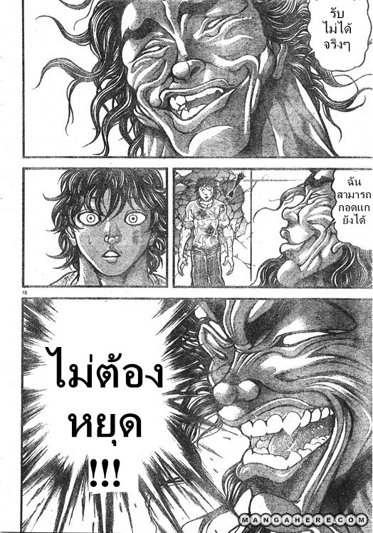 อ่านการ์ตูน baki son of ogre 257 ภาพที่ 19