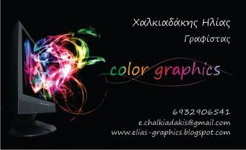 elias-graphics
