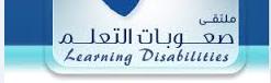 الموقع الأول في صعوبات التعلم