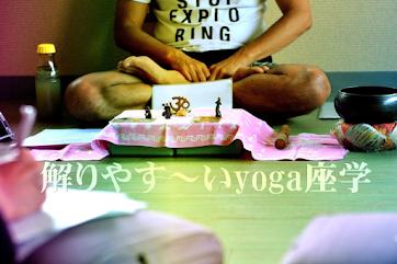 【詳細後日】 8月16日(水) 解りやす〜いyoga座学/ヒデキ先生