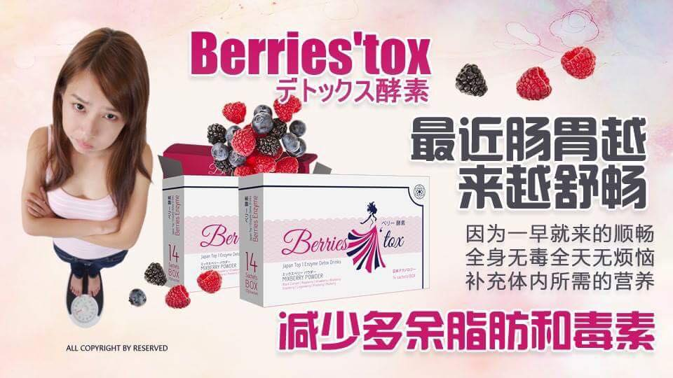 便秘克星 BERRIES'TOX 酵素排毒