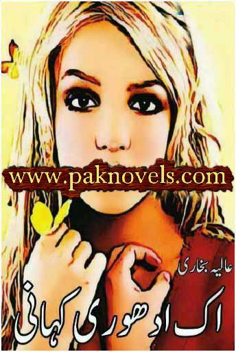 Ek Adhoori Kahani Novel By Alia Bukhari