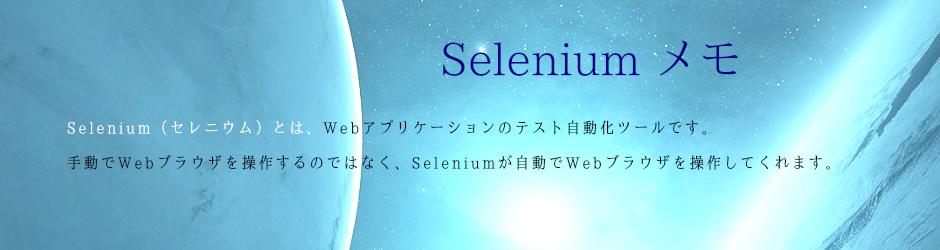 Selenium(セレニウム)の技術ブログ : テスト自動化ツール、デグレードチェック