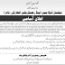 Jobs in NADRA Islamabad Director General 2015 Government of Pakistan