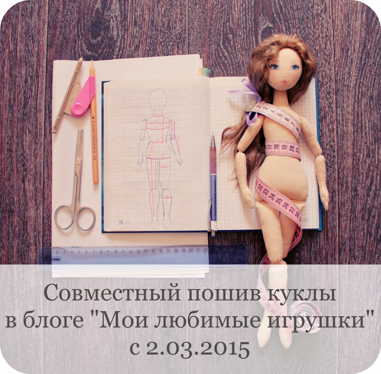 Совместный пошив куклы